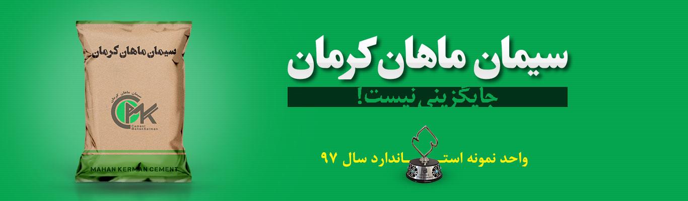 اسلایدر سیمان ماهان کرمان